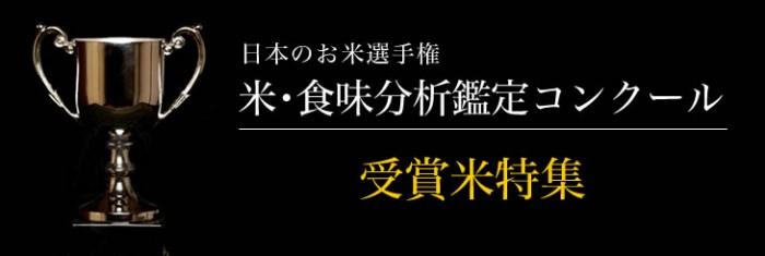 第17回米食味分析鑑定コンクール