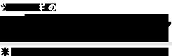 食味鑑定士が作るお米マガジン by 美味しいお米産直サイトのツナギ