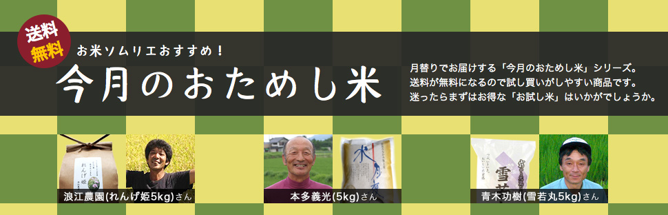 otameshi_0425
