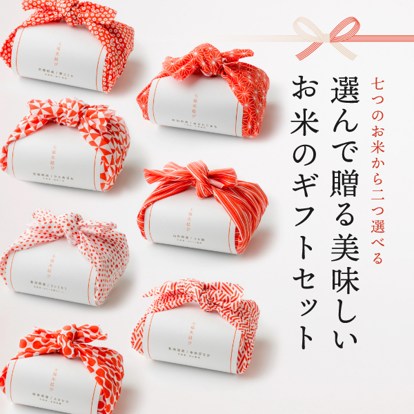 選んで贈る美味しいお米ギフト『七福米結び』