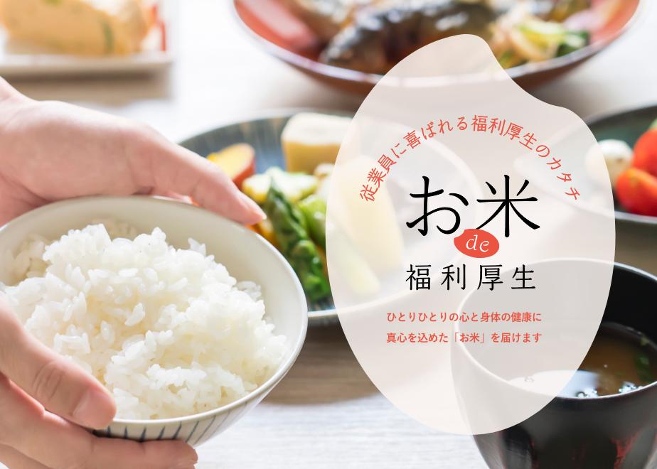 お米で福利厚生