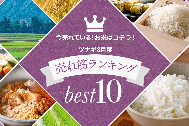bnr_blog_ranking_202108-750x500