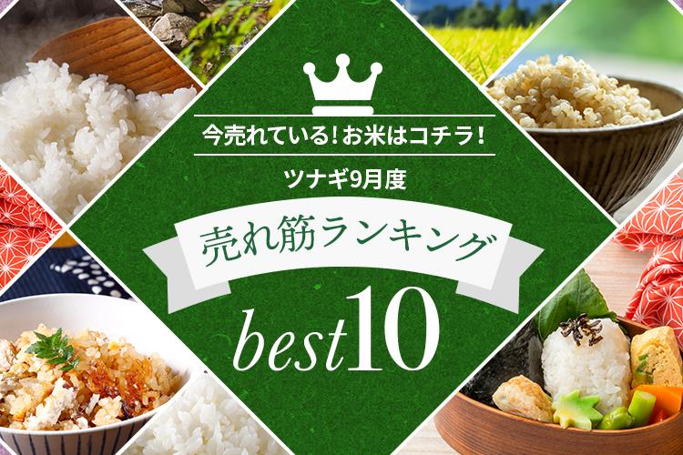 bnr_blog_ranking_202109-750x500