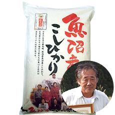 桑原健太郎さんの新潟県中魚沼郡産コシヒカリ(特別栽培米)