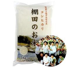 手づくり百人協同組合さんの新潟県上越市産コシヒカリ