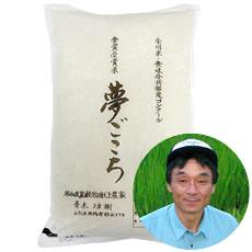 青木さんの山形県南陽市産夢ごこち(特別栽培米)