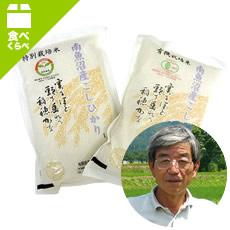 (お試しセット)いなほ新潟さんの新潟県南魚沼市産コシヒカリ(有機栽培&特別栽培食べ比べセット)