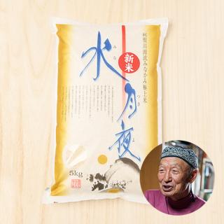 【新米出荷中!】(無洗米)本多義光さんの群馬県みなかみ町産の水月夜(コシヒカリ 特別栽培米)2/5kg