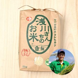 長野県安曇野の浅川さんちのお米(コシヒカリ/特別栽培米)