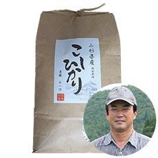 遠藤五一さんの山形県高畠町産コシヒカリ(特別栽培米)