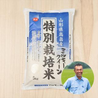 渡部洋巳さんの山形県高畠町産ミルキークイーン(特別栽培米)