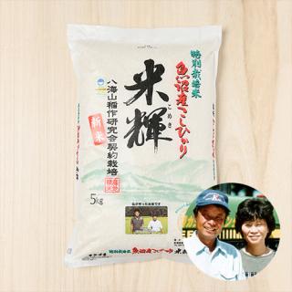 八海山稲作研究会(米輝)さんの新潟県魚沼市産コシヒカリ(特別栽培米)