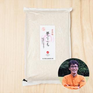 城下和彦さんの京都府京丹後市産夢ごこち『特別栽培米』