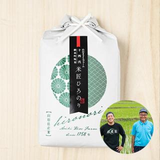 青木さんの山形県南陽市産ひろのり米(特別栽培米)