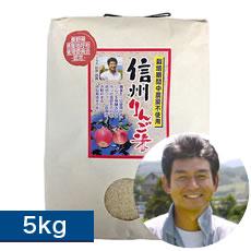 信州ファーム荻原さんの信州りんご米(特別栽培米)5kg