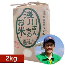 長野県安曇野の浅川さんちのお米(コシヒカリ/特別栽培米)2kg