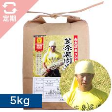 (定期購入)笠原農園さんの新潟県南魚沼市産コシヒカリ5kg