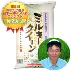 青木さんの山形県南陽市産ミルキークイーン(特別栽培米)