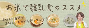 お米で離乳食のススメ