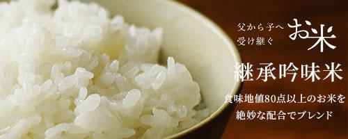 継承吟醸米