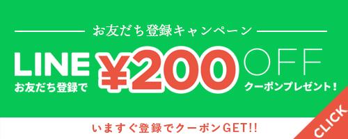 LINEで友だち登録で200円OFFクーポン